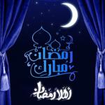 كلام تهنئة بمناسبة شهر رمضان المبارك 2019