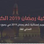 امساكية شهر رمضان 2019 في السعودية
