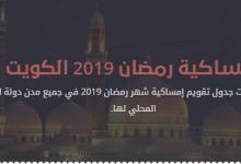امساكية رمضان الكويت 2019