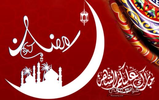 كلمات تهنئة بمناسبة شهر رمضان