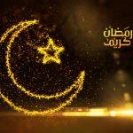 ادعية شهر رمضان الكريم المستجابة 1440
