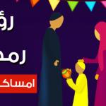 امساكية شهر رمضان العراق 2019-1440