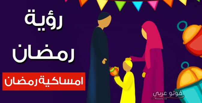 امساكية شهر رمضان العراق