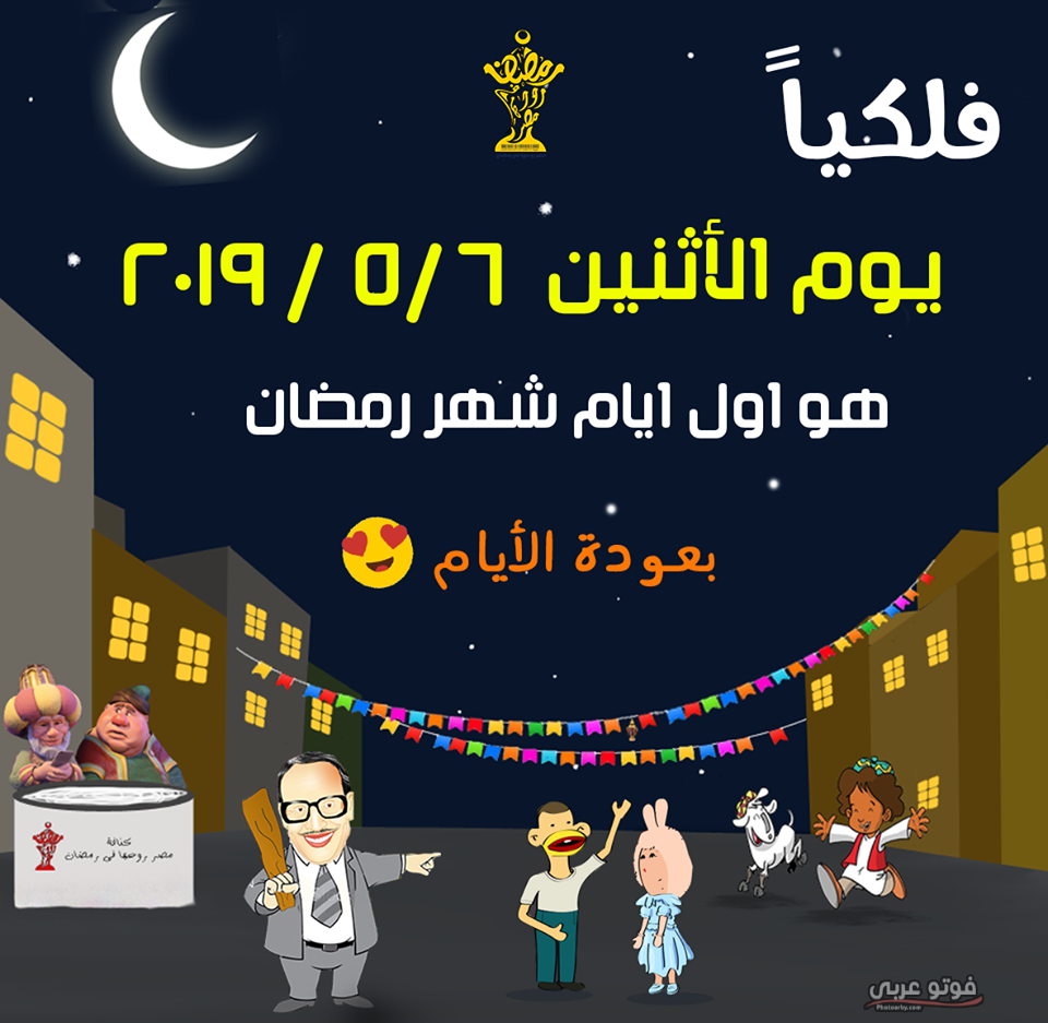 شهر رمضان يوم كام ميلادي
