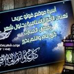 شهر رمضان يوافق كام ميلادي وهجري