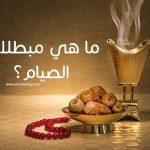ما هي مبطلات الصيام في شهر رمضان 1440