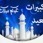 تكبيرات العيد في مصر كاملة مكتوبة