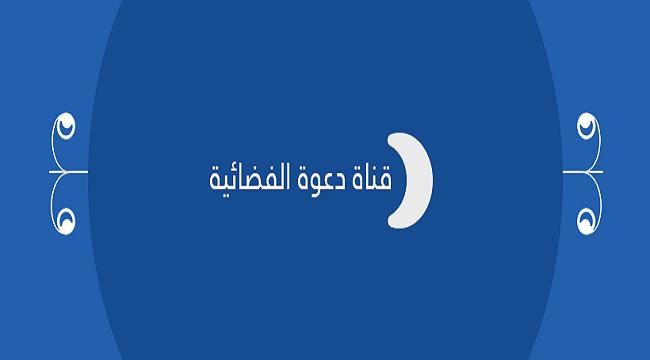 تردد قناة دعوة الفضائية الجديد عرب سات 2019