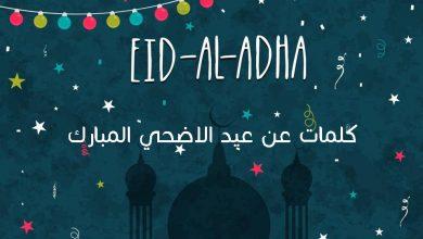 كلمات عن عيد الاضحي المبارك