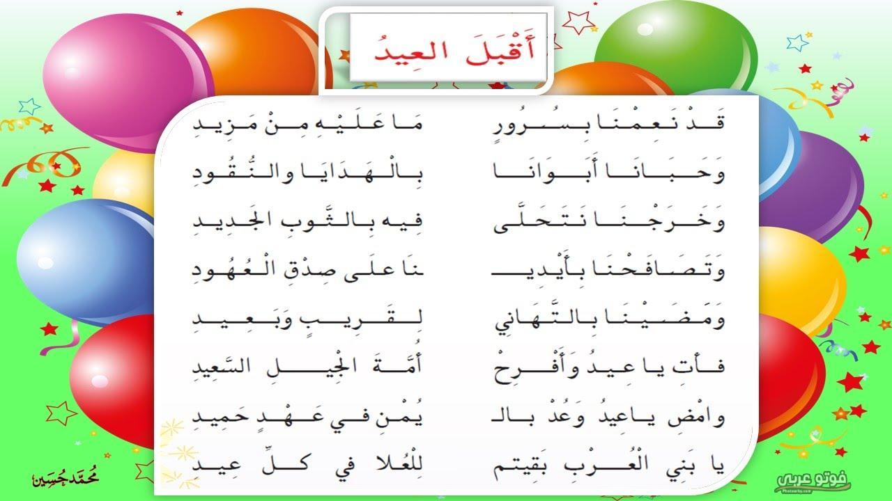 موضوع تعبير عن عيد الاضحى كامل للاطفال فوتو عربي