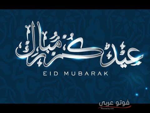 صور عيد الاضحى المبارك 2020 رسائل تهنئة عيد الاضحي فوتو عربي