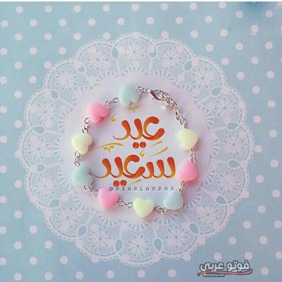 بطاقات عيد الاضحى متحركة
