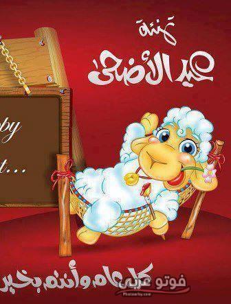 صورالعيد جديده