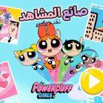 لعبة صانع قصص فتيات القوة بالتفصيل 2019