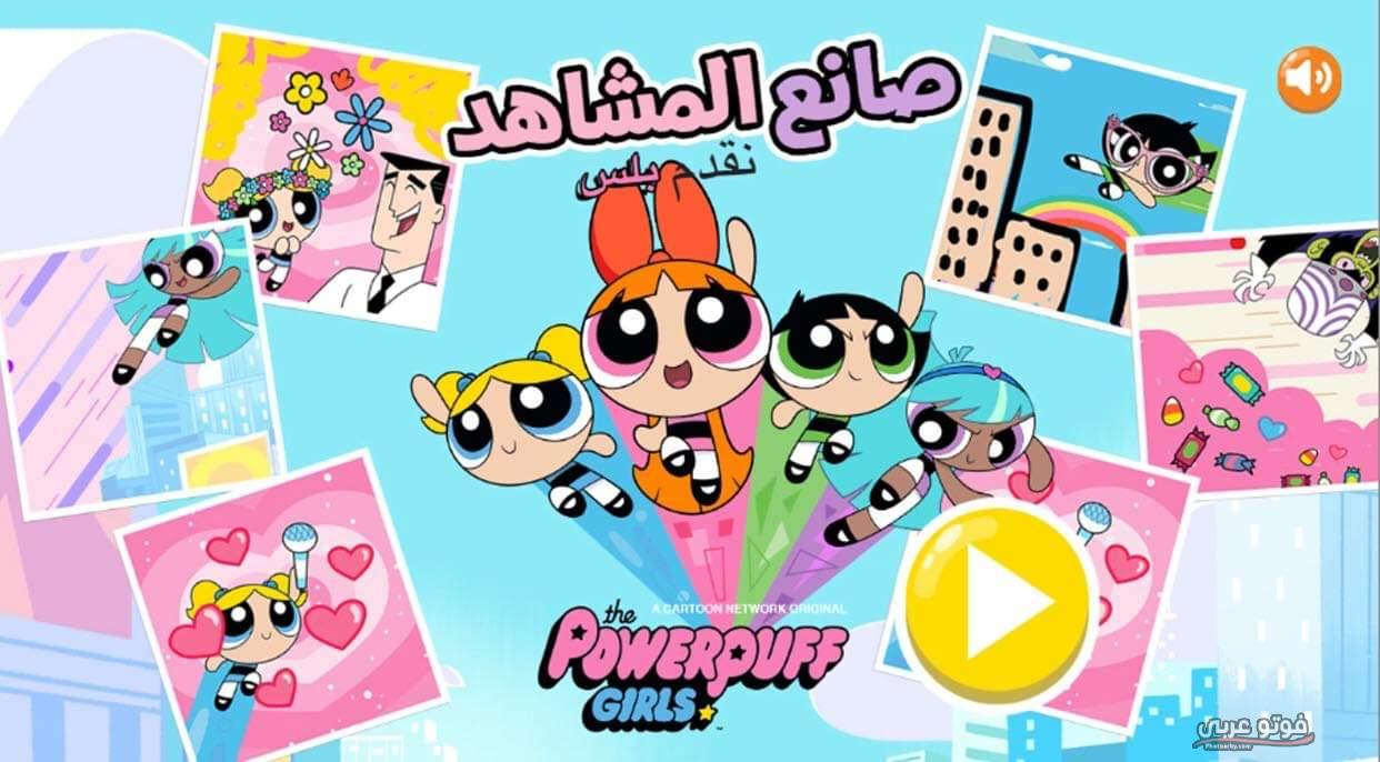 فوتو عربي لعبة صانع قصص فتيات القوة بالتفصيل 2019