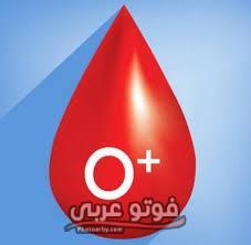 ريجيم فصيلة الدم O+ المناسب للتخسيس