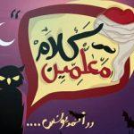 قصص احمد يونس كلام معلمين الجديدة