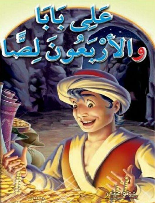 قصة علي بابا كاملة والاربعين حرامي