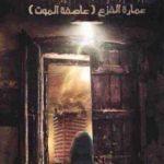 قصص احمد يونس مكتوبة بالترتيب