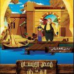 قصص الانسان فى القرآن بالتفصيل