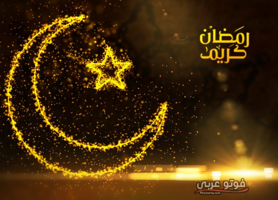 تشكيلة صور اهلا رمضان 2020