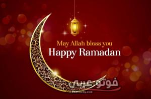 تشكيلة صور اهلا رمضان