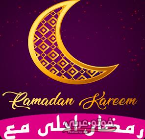 صور مكتوب عليها رمضان احلي مع 2020