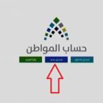 رابط حساب المواطن السعودي وطريقة التسجيل 2020