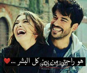 فوتو عربي صور حب ورومانسية مكتوب عليها عبارات 2020