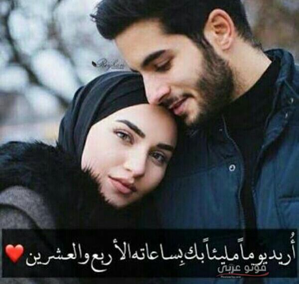 فوتو عربي اجمل صور رومانسية 2020 صور حب وعشق مكتوب عليها عبارات