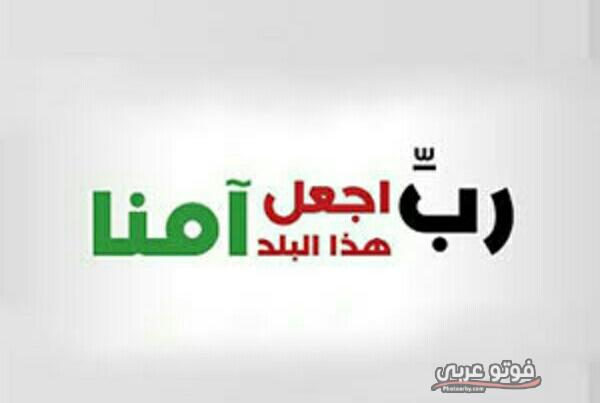 فوتو عربي صور عن الوطن همه حتي القمه