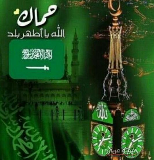 صور عن اليوم الوطني السعودي وعبارات مكتوبة