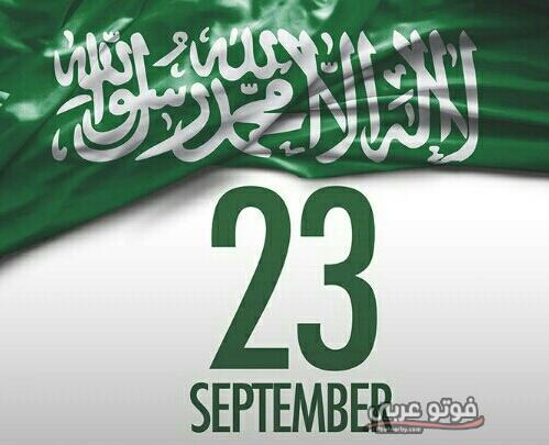 صور عن اليوم الوطني المملكة العربية السعودية