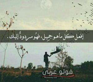 فوتو عربي تشكيلة صور حالات واتس اب 2020