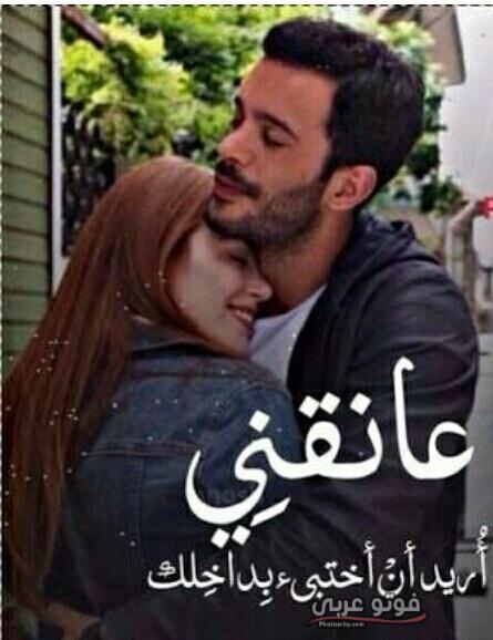 فوتو عربي صور رومانسية 2020 صور حب وغرام 2020