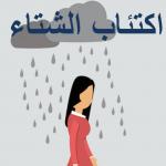اكتئاب فصل الشتاء وأعراضه