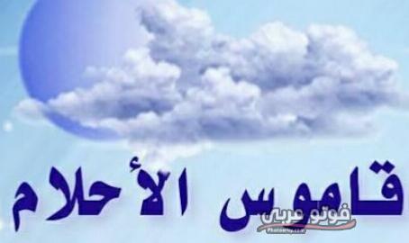 قاموس تفسير الاحلام بالحروف لابن سيرين فوتو عربي
