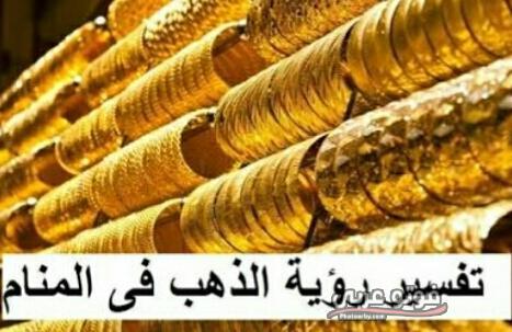 تفسير حلم الذهب في المنام للرجل الاعزب