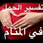 تفسير الحمل للمطلقة فى المنام