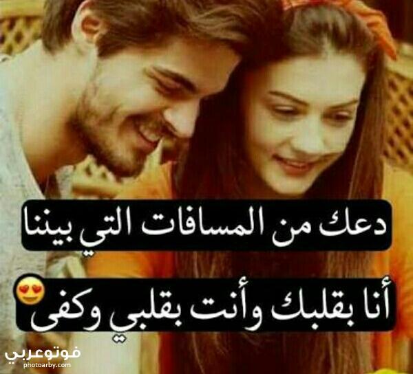 فوتو عربي صور مكتوب عليها حب وكلام رومانسي جدا 2020