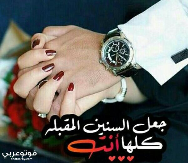 فوتو عربي صور واتس اب رومانسية 2020 مكتوب عليها