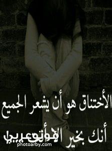فوتو عربي صور حب حزينة 2020 مكتوب عليها