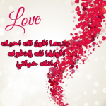 اجمل كلمات رسائل ومسجات حب للازواج رومانسية