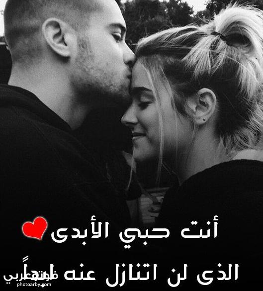 فوتو عربي صور حب رومانسية عشق جديدة 2020 خلفيات صور رومانسية