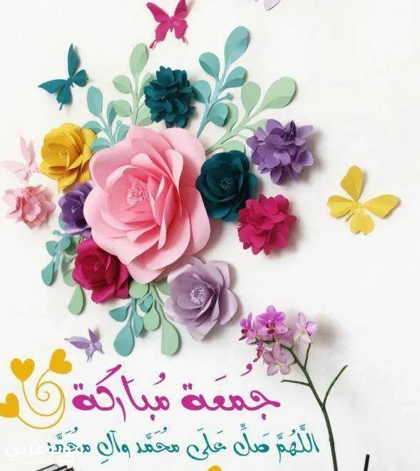 فوتو عربي صور تهنئة جمعة مباركة صور دينية عن يوم الجمعة جميلة
