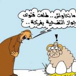 مسجات وصور مضحكة عن عيد الاضحي 2020 بوستات مضحكة عن خروف العيد