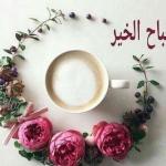 صور صباح الخير والفل جديده 2020 خلفيات صباحية قمة في الرومانسية