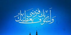 خلفيات اسلامية دينية روعة 2020 صور اسلامية للواتس والفيس