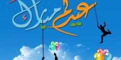 تصميمات اغلفة عيد الفطر للفيس بوك والواتس اب 2020