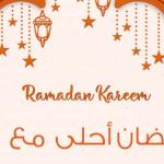 تصميمات صور اهلا رمضان 2020 رمضان احلي مع الاهل والاصحاب